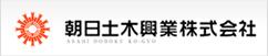 朝日土木工業株式会社