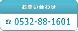 お電話によるお問い合わせ 0532-88-1601 受付時間:月~金:8時~17時 お気軽にお問い合わせください。