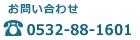 お問い合わせ  TEL:0532-88-1601