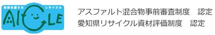 アスファルト混合物事前審査制度 認定 愛知県リサイクル資材評価制度 認定